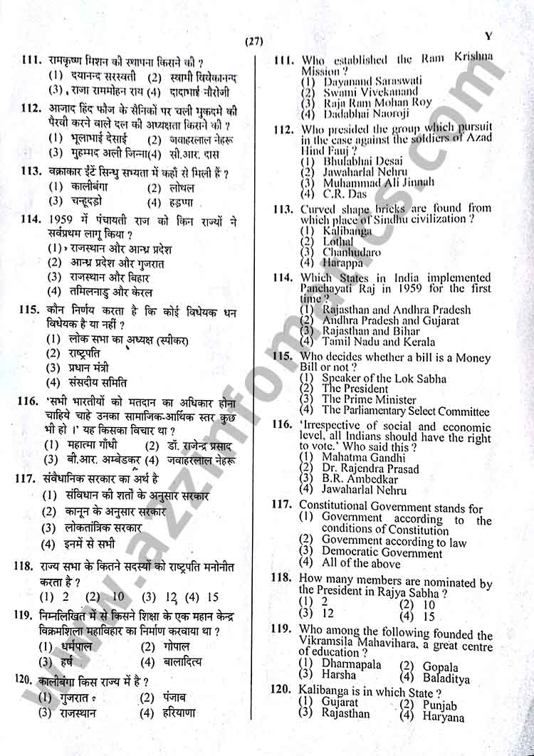 uptet 2015 previous year upper primary solved question paper 2 english hindi page27