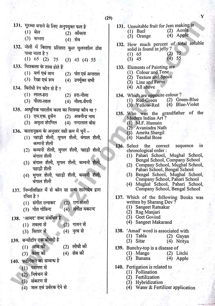 uptet 2015 previous year upper primary solved question paper 2 english hindi page29
