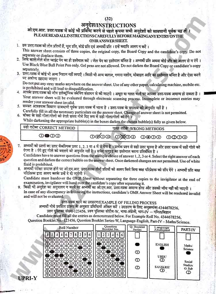 uptet 2015 previous year upper primary solved question paper 2 english hindi page32