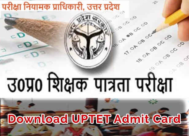download print uptet admit card exam hall ticket